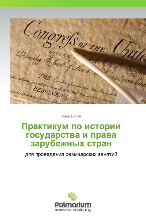 Практикум по истории государства и права зарубежных стран
