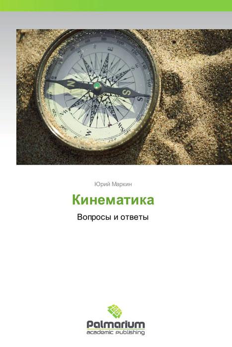 Кинематика научная литература как источник специальных знаний