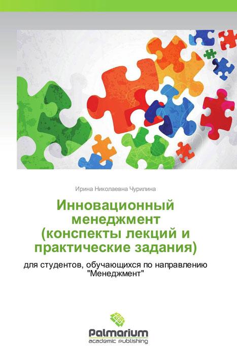 Инновационный менеджмент  (конспекты лекций и практические задания) инновационный менеджмент учебник