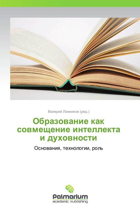Образование как совмещение интеллекта и духовности дополнительное образование в контексте форсайта