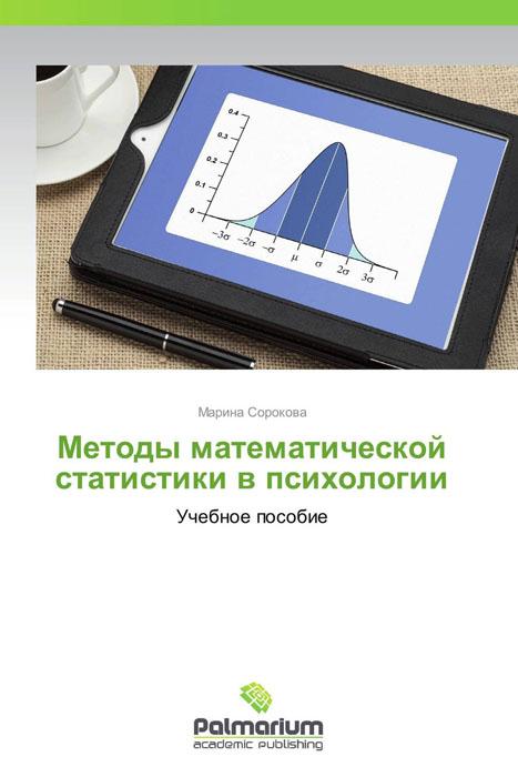 Методы математической статистики в психологии и н дубина математико статистические методы в эмпирических социально экономических исследованиях