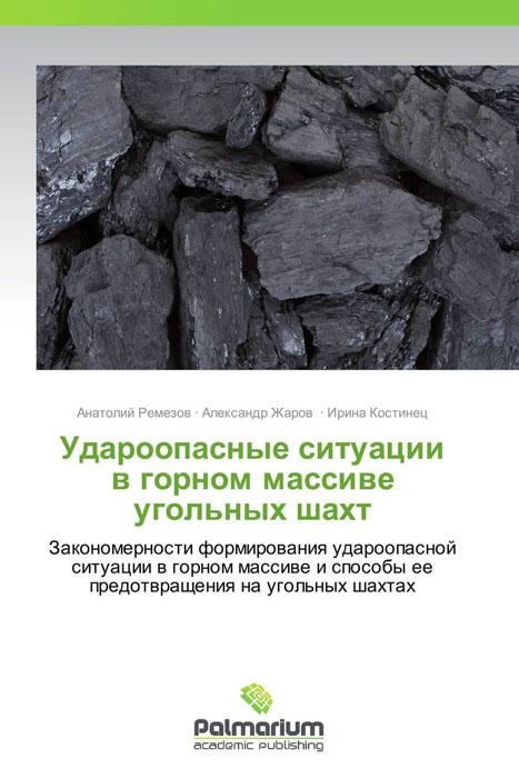 Удароопасные ситуации в горном массиве угольных шахт купить шевроле нива в шахтах