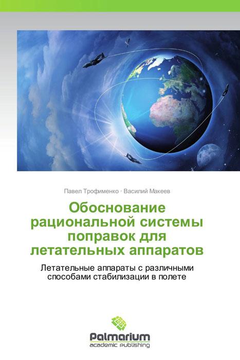 Обоснование рациональной системы поправок для летательных аппаратов