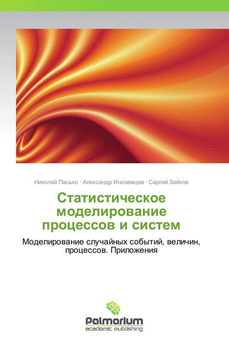 Статистическое моделирование процессов и систем книга моделирование ногтей зеленова г с