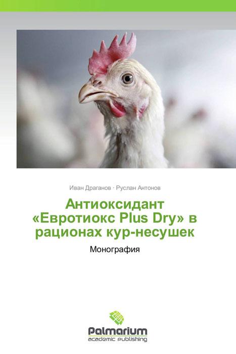 Антиоксидант «Евротиокс Plus Dry» в рационах кур-несушек куплю комбикорм для курей несушек украина