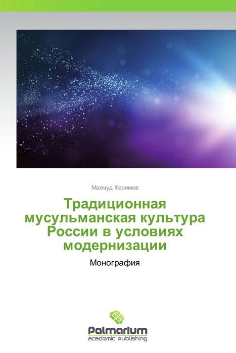 Традиционная мусульманская культура России в условиях модернизации