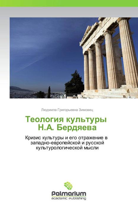 Теология культуры   Н.А. Бердяева