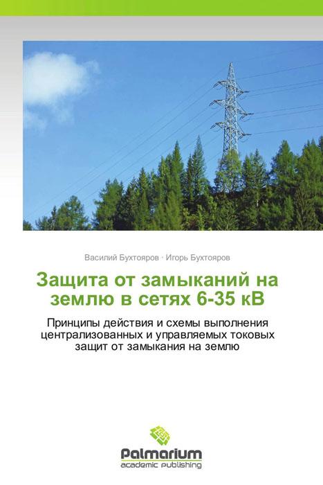 Защита от замыканий на землю в сетях 6-35 кВ калининград землю в зеленополье