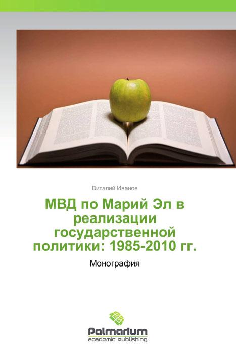 МВД по Марий Эл в реализации государственной политики: 1985-2010 гг. мвд 1200