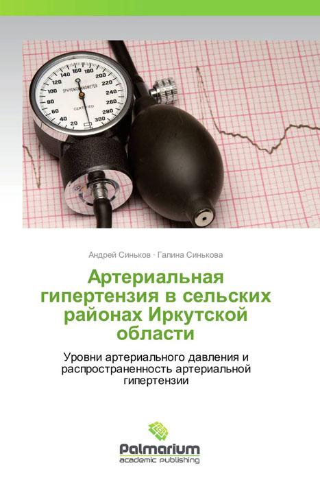 Артериальная гипертензия в сельских районах Иркутской области хочу деревенский дом около свирска иркутской области
