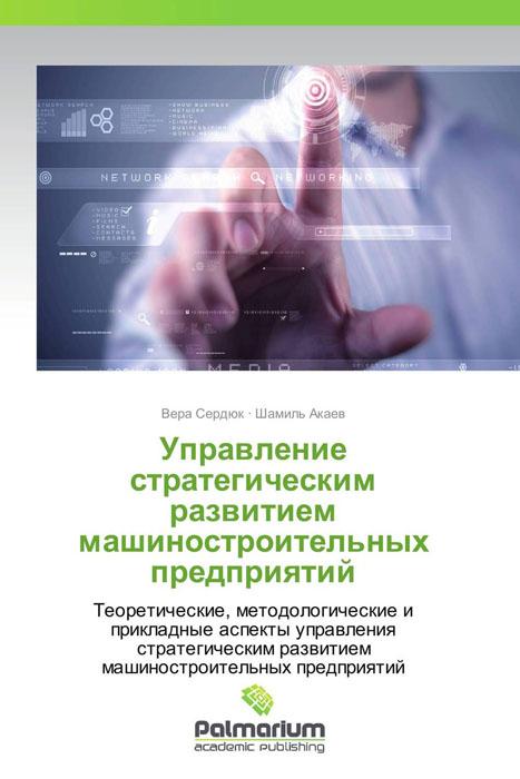 Управление стратегическим развитием машиностроительных предприятий