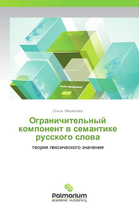 Ограничительный компонент в семантике русского слова а в бессонов предметная область в логической семантике