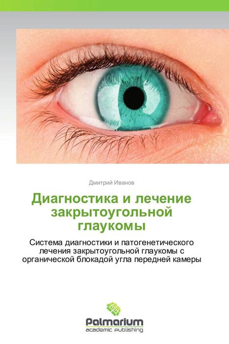 Диагностика и лечение закрытоугольной глаукомы