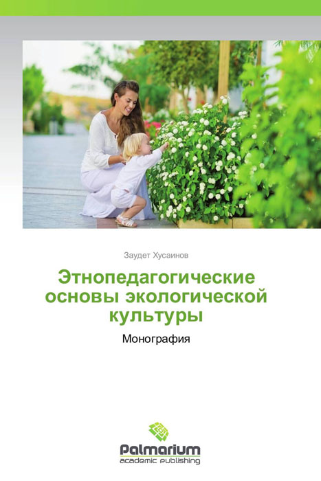 Этнопедагогические основы экологической культуры