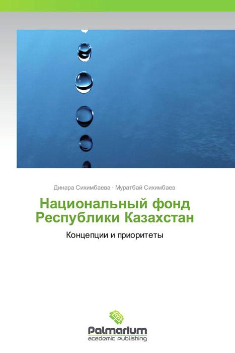 Национальный фонд Республики Казахстан