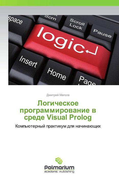 Логическое программирование в среде Visual Prolog л о анисифорова информационные системы кадрового менеджмента