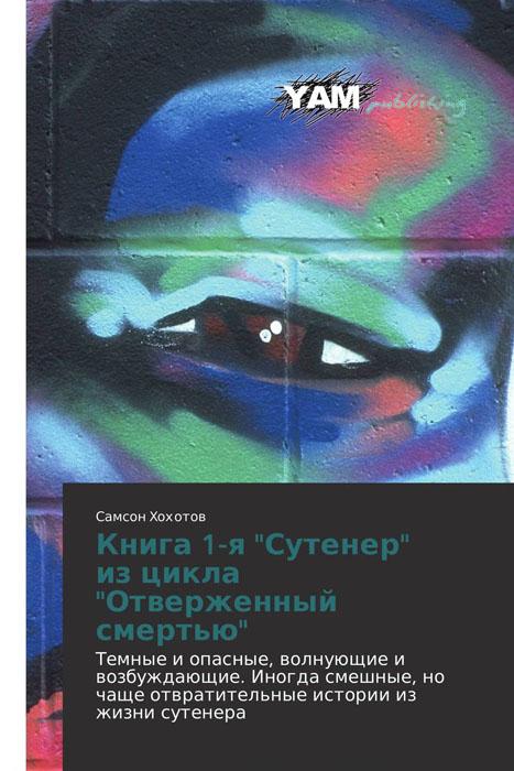 """Книга 1-я """"Сутенер"""" из цикла """"Отверженный смертью"""""""