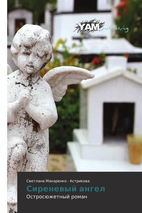 Сиреневый ангел сага о живых кораблях книга 3 корабль судьбы