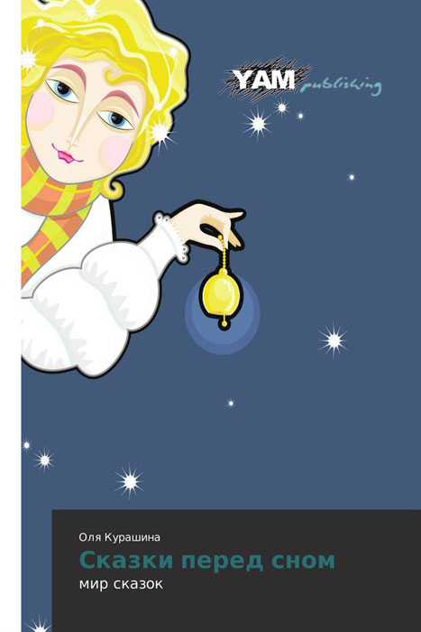 Сказки перед сном Хорошие сказки могут оказать влияние на формирование мировоззрения...