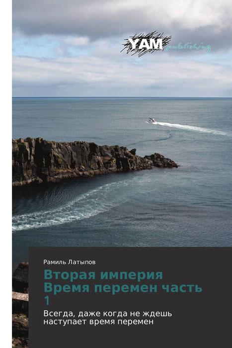 Вторая империя Время перемен часть 1 империя бокаччо в иркутске
