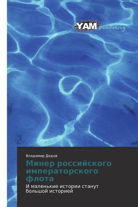 Минер российского императорского флота найк владивосток