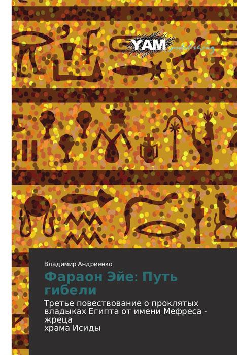 Фараон Эйе: Путь гибели брелок от сигнализации фараон в минске