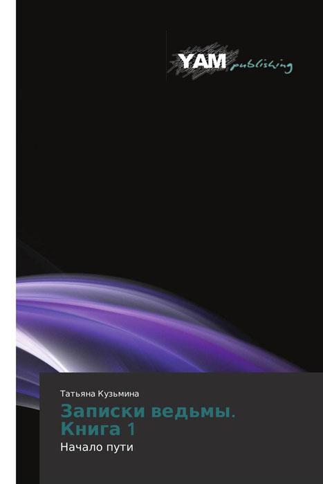 Записки ведьмы. Книга 1