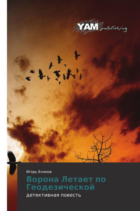 Ворона Летает по Геодезической куплю бюсты мужские и женские на подставках где и цена