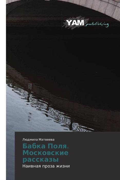 Бабка Поля. Московские рассказы