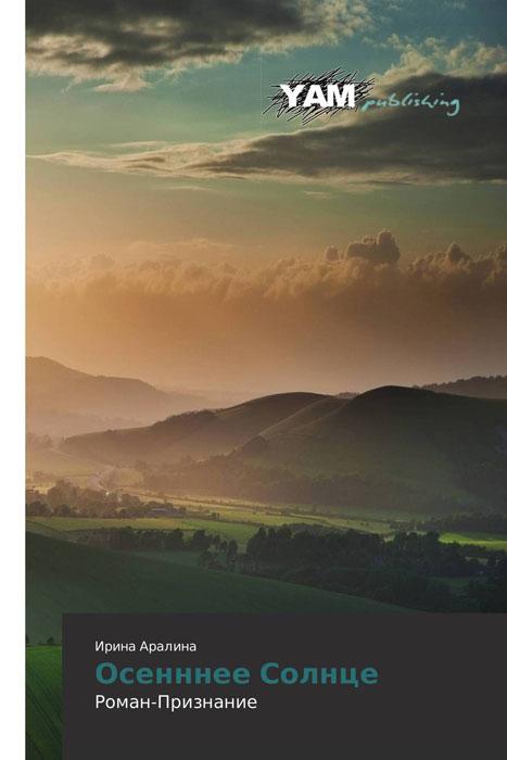 Осенннее Солнце рос джанин еда не проблема как оставться в мире с собой и собственным телом