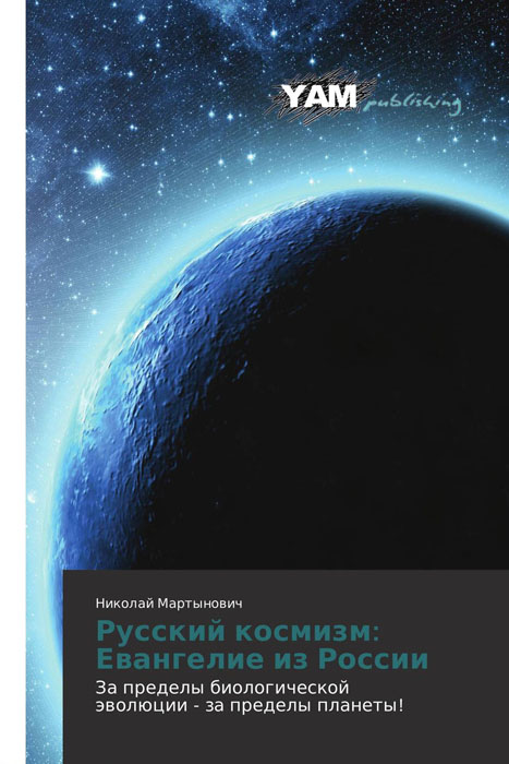 Русский космизм: Евангелие из России