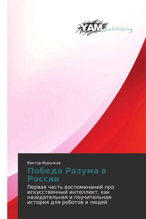 Победа Разума в России