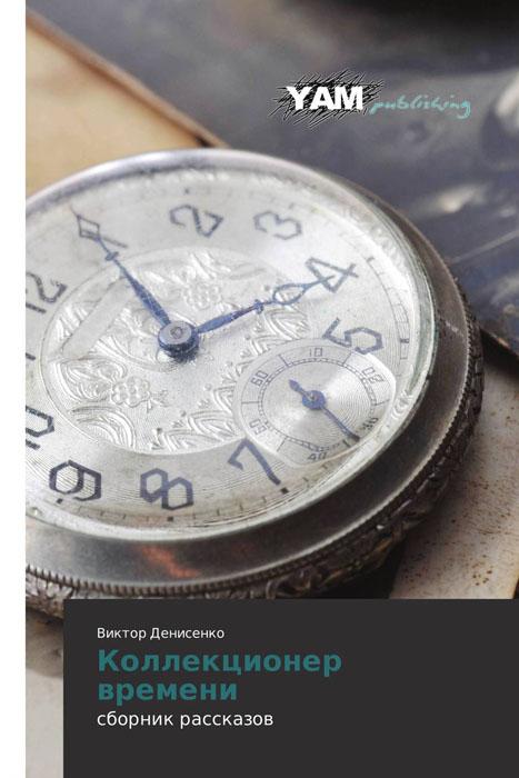 Коллекционер времени о времени и о реке