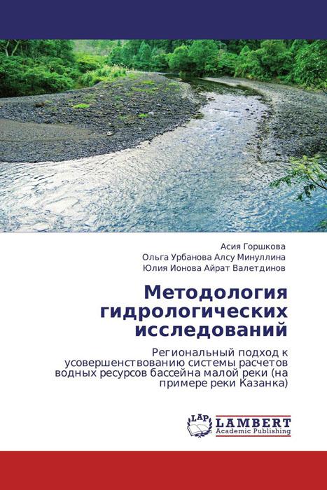 Методология гидрологических исследований очередь polo продам отдам татарстан