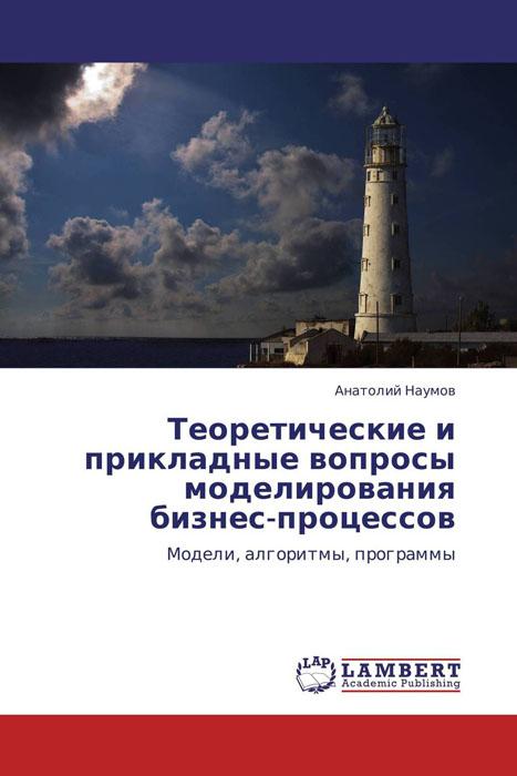 Теоретические и прикладные вопросы моделирования бизнес-процессов действующий бизнес в челябинске