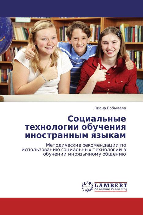 Социальные технологии обучения иностранным языкам