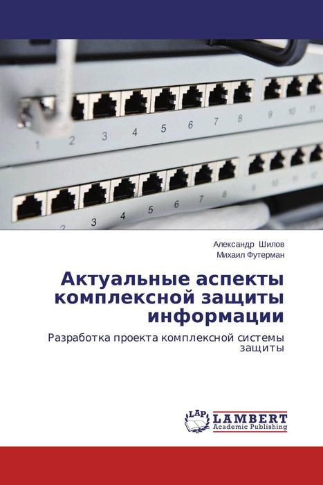Актуальные аспекты комплексной защиты информации  vitek vt 1506 bk кофеварка