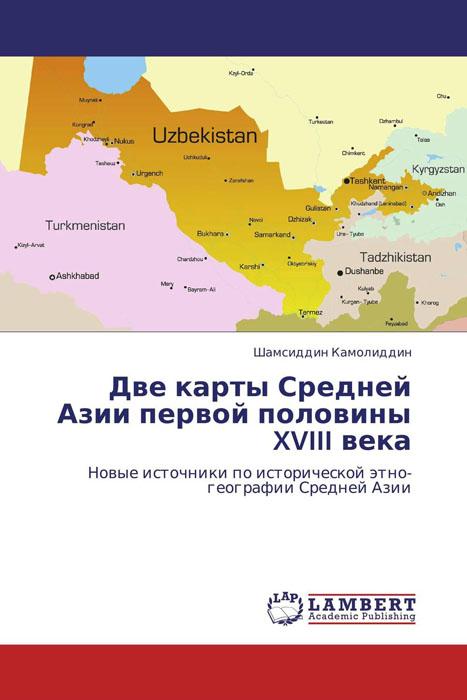 Две карты Средней Азии первой половины XVIII века