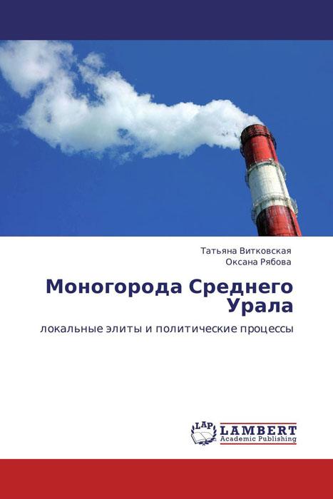 Моногорода Среднего Урала