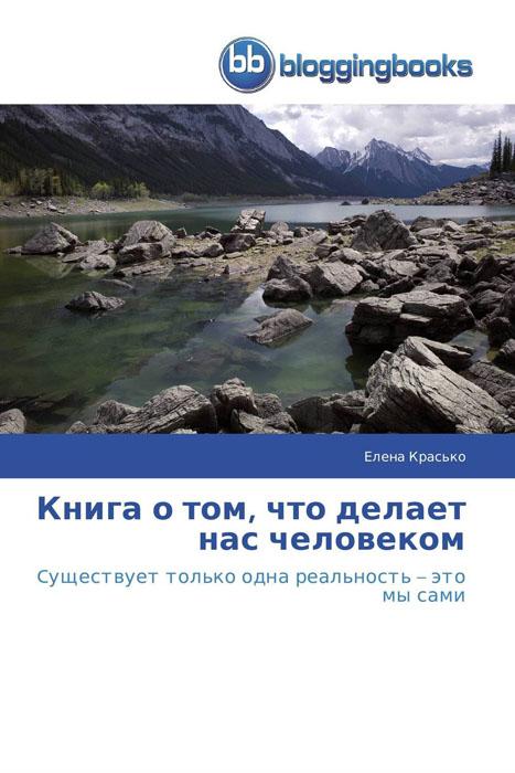 Книга о том, что делает нас человеком