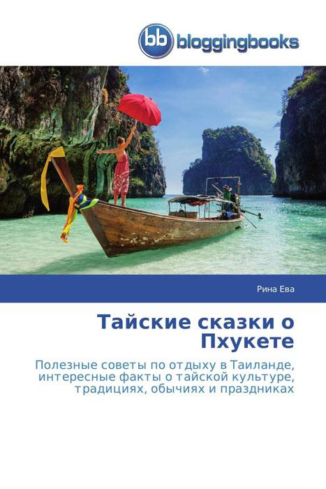 Тайские сказки о Пхукете