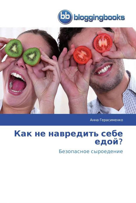 Как не навредить себе едой? если врачи не помогли как быть здоровым и счастливым полная энциклопедия