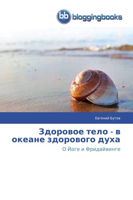 Здоровое тело - в океане здорового духа