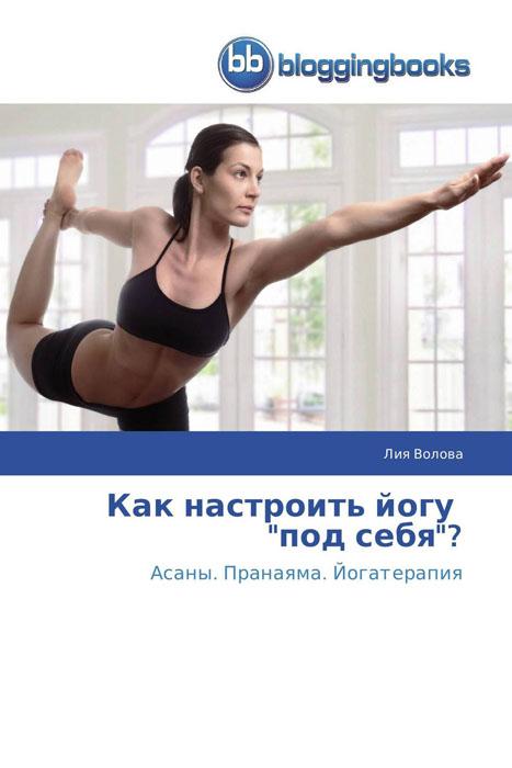 """Как настроить йогу   """"под себя""""?"""