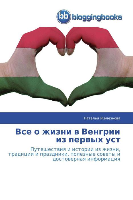 Все о жизни в Венгрии из первых уст купить книгу все о дедморозовке