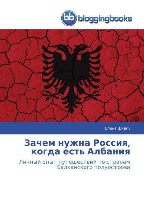 Зачем нужна Россия, когда есть Албания