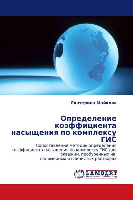 Определение коэффициента насыщения по комплексу ГИС попеску закрытие воды в скважинах в районе бустенари в румынии