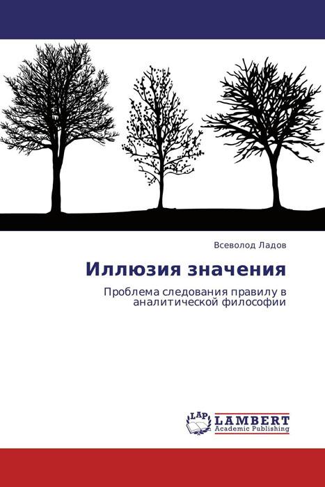 Иллюзия значения каримжан шaкиров судебнaя экспертология проблемы и решения от теории – к прaктике