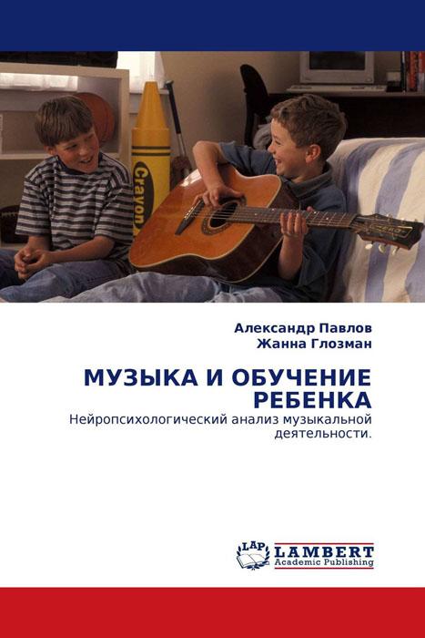Музыка и обучение ребенка. Нейропсихологический анализ музыкальной деятельности