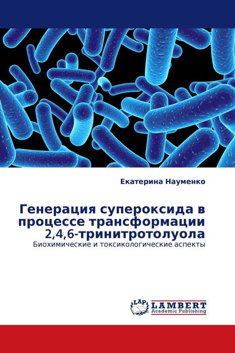 Генерация супероксида в процессе трансформации 2,4,6-тринитротолуола линн грэхем чувствительная особа